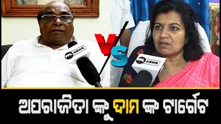 Veteran Leader Dr Damodar Rout Targets MP Aparajita Sarangi | ଅପରାଜିତା ଆତ୍ମସମୀକ୍ଷା କରନ୍ତୁ : ଦାମ