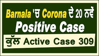 Barnala 'ਚ Corona ਦੇ 20 ਨਵੇਂ Positive Case ਕੁੱਲ Active Case 309