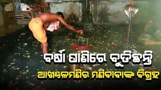The idol of Mani Baba of Akhandalmani is half submerged in rainwater