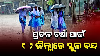 Schools are closed in 12 districts due to heavy rains