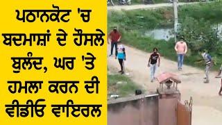 Pathankot 'ਚ ਬਦਮਾਸ਼ਾਂ ਦੇ ਹੌਸਲੇ ਬੁਲੰਦ, ਘਰ 'ਤੇ ਹਮਲਾ ਕਰਨ ਦੀ Video Viral