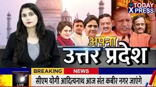 UttarPradesh || समाजवादी सरकार बनेगी और जुमलेबाजो को मिलेगी सजा! |TodayXpressLive ||