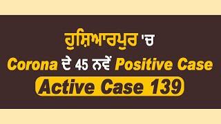 Hoshiarpur में Corona के 45 नए Positive Case, कुल Active Case 139