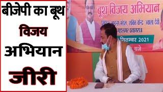 UP Election || बीजेपी का बूथ विजय अभियान संगम नगरी से शुरू || Deputy Keshav Prashad Maurya ||