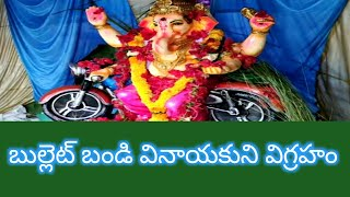 Famous Song Of Bullet Bandi |  Ganesh Festival In India | social media live