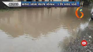 BHANVAD ભાણવડ પંથકમાં મેઘરાજા મહેરબાન  ૩ ઈંચ વરસાદ પડયો 12 09 2021