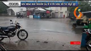 BAGVADAR બરડા પંથકના ગ્રામ્ય વિસ્તારોમાં દોઢ થી બે ઈંચ વરસાદ પડી જતા ખેડૂતો ખુશ 12 09 2021