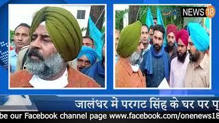 Punjab Roadways strike: जालंधर में कांट्रेक्ट मुलाजिमों ने घेरा विधायक परगट सिंह का घर