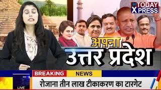 Kushinagar UP | योगी ने 400 करोड़ से योजनाओं का किया शिलान्यास और लोकार्पण || TodayXpress Live ||