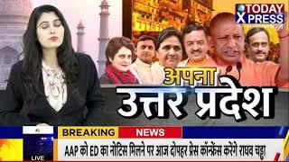 UttarPradesh || योगी सरकार के कार्यों को गिनाने में जुटी विपक्ष पार्टियां || Today Xpress Live ||