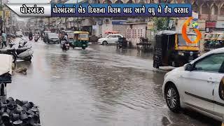 PORBANDAR પોરબંદરમાં એક દિવસના વિરામ બાદ આજે વધુ બે ઈંચ વરસાદ 12 09 2021