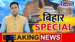 Bihar || आरएसडी अध्यक्ष उपेंद्र कुशवाहा ने, कोरोना काल में मृतकों को दी श्रद्धांजलि || TodayXpress||