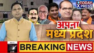 MadhyaPradesh||जिले में स्वास्थ सेवाएं बीमार!, शासकीय अस्पताल के इलाज की जरूरत! || Today Xpress Live