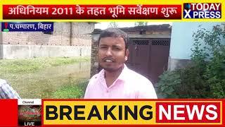 Bihar||अधिनियम 2011 के तहत भूमि सर्वेक्षण शुरू, अब बदल जाएगा जमीन का पुराना खेसरा || Today Xpress ||