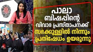 പാലാ ബിഷപ്പിന്റെ വിവാദ പ്രസ്താവനക്കു സഭക്കുള്ളിൽ നിന്നും പ്രതിഷേധം ഉയരുന്നു     News60