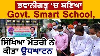 Bhawanigarh 'ਚ ਨਵੇਂ Govt. Smart School ਦਾ ਸਿੱਖਿਆ ਮੰਤਰੀ Vijay Inder Singla ਨੇ ਕੀਤਾ ਉਧਘਾਟਨ