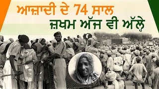 74th Independence Day Special : ਆਜ਼ਾਦੀ ਦੇ 74 ਸਾਲ,ਜ਼ਖਮ ਅੱਜ ਵੀ ਅੱਲ੍ਹੇ