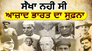 74th Independence Day: 1857 ਤੋਂ 1947 ਤੱਕ ਦਾ ਭਾਰਤ