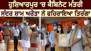 Hoshiarpur 'ਚ Cabinet Minister Sunder Sham Arora ਨੇ ਫਹਿਰਾਇਆ ਤਿਰੰਗਾ