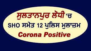 Sultanpur Lodhi 'ਚ ਥਾਣਾ Talwandi ਦੇ SHO ਸਮੇਤ 12 ਪੁਲਿਸ ਮੁਲਾਜ਼ਮ Corona Positive