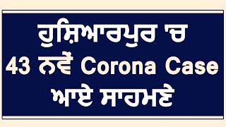 Hoshiarpur 'ਚ 43 ਨਵੇਂ Corona Case ਆਏ ਸਾਹਮਣੇ