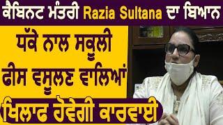 Barnala 'ਚ Smart School ਦਾ ਕੈਬਨਿਟ ਮੰਤਰੀ Razia Sultana ਨੇ ਕੀਤਾ ਉਦਘਾਟਨ