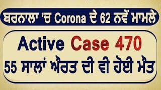 Barnala 'ਚ Corona Blast 62 ਨਵੇਂ ਮਾਮਲੇ ਆਏ ਸਾਹਮਣੇ, Active Case 470