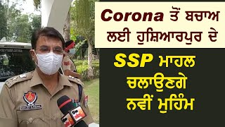 Exclusive: Corona ਤੋਂ ਬਚਾਅ ਲਈ Hoshiarpur ਦੇ SSP Navjot Mahal  ਚਲਾਉਣਗੇ ਨਵੀਂ ਮੁਹਿੰਮ