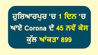 Hoshiarpur 'ਚ 1 ਦਿਨ 'ਚ ਆਏ 45 ਨਵੇਂ Corona Case,Total Case 899