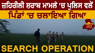 ਜ਼ਹਿਰੀਲੀ ਸ਼ਰਾਬ ਮਾਮਲੇ 'ਤੇ Police ਦਾ Dera Baba Nanak ਤੇ Batala 'ਚ  Search Operation ਜਾਰੀ