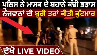 Fazilka National Highway 'ਤੇ Police ਨੇ ਨੌਜਵਾਨਾਂ ਦੀ ਕੀਤੀ ਬੁਰੀ ਤਰ੍ਹਾਂ ਨਾਲ ਕੁੱਟਮਾਰ, Video Viral