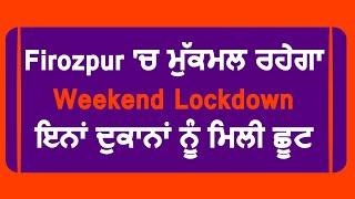 Firozpur 'ਚ ਮੁੱਕਮਲ ਰਹੇਗਾ Weekend Lockdown, ਇਨ੍ਹਾਂ ਦੁਕਾਨਾਂ ਨੂੰ ਮਿਲੀ ਛੂਟ