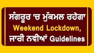 Sangrur 'ਚ ਮੁੱਕਮਲ ਰਹੇਗਾ Weekend Lockdown, ਇਨ੍ਹਾਂ ਦੁਕਾਨਾਂ ਨੂੰ ਮਿਲੀ ਛੂਟ