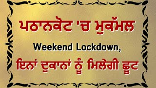 Pathankot 'ਚ ਮੁਕੱਮਲ Weekend Lockdown,ਇਨ੍ਹਾਂ ਦੁਕਾਨਾਂ ਨੂੰ ਮਿਲੇਗੀ ਛੂਟ