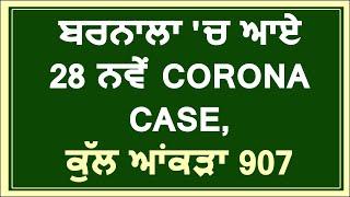 Barnala 'ਚ ਆਏ 28 ਨਵੇਂ Corona Case,Total Case 907