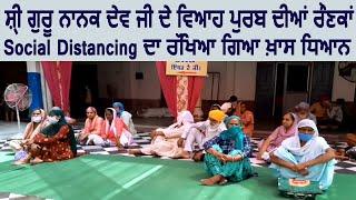 Batala'ਚ Shri Guru Nanak Dev Ji ਦੇ ਵਿਆਹ ਪੁਰਬ ਦੀਆਂ ਰੌਣਕਾਂ, Social Distancing ਦਾ ਖ਼ਾਸ ਧਿਆਨ