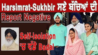 Sukhbir-Harsimrat Badal ਸਣੇ ਬੱਚਿਆਂ ਦੀ ਰਿਪੋਰਟ Negative