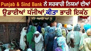 Bhawanigarh 'ਚ Punjab & Sind Bank Gharachon ਨੇ ਸਰਕਾਰੀ ਨਿਯਮਾਂ ਦੀਆਂ ਉਡਾਈਆਂ ਧੱਜੀਆਂ