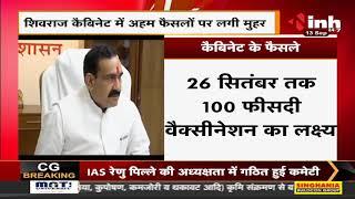 MP News : CM Shivraj कैबिनेट में अहम फैसलों पर लगी मुहर, Home Minister Narottam Mishra ने दी जानकारी