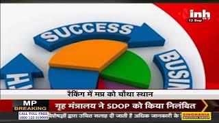 Ease of Doing Business 2021    Ranking में MP को मिला चौथा स्थान, CM ने जताई उपलब्धि पर खुशी