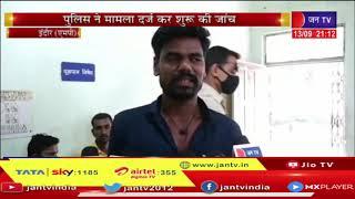 Indore suicide News | युवक ने फांसी लगाकर की आत्महत्या, पुलिस ने मामला दर्ज कर शुरू की जांच