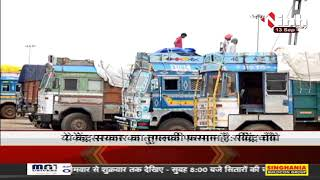 Chhattisgarh News || Bhupesh Baghel Government, केंद्र सरकार ने RTO Post बंद करने के दिए आदेश
