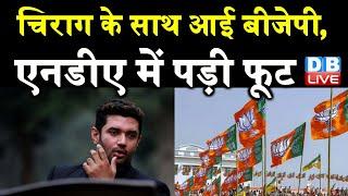 Chirag Paswan के साथ आई BJP , NDA में पड़ी फूट | Chirag Paswan की वजह से जाएगी Nitish की कुर्सी |