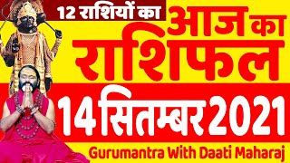 14 September 2021 AAJ KA RASHIFAL || आज का राशिफल Today Horoscope ||  || Daati Maharaj ||