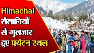 Himachal Pradesh: सैलानियों से गुलजार हुए पर्यटन स्थल, शिमला, कसौली में बढ़ी Tourists की संख्या