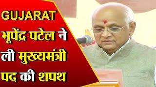 Gujarat New CM:भूपेंद्र पटेल ने Gujarat के नए CM पद की ली शपथ,अमित शाह समेत BJP के दिग्गज नेता मौजूद