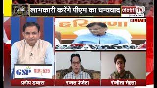 Political Panchayat:  केंद्र की योजना, हरियाणा  BJP की 'धन्यवाद पीएम' रणनीति ! देखिए बड़ी बहस