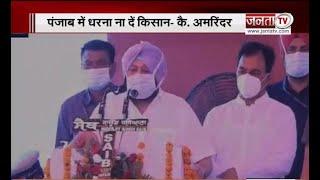 कृषि आंदोलन को लेकर CM कैप्टन अमरिंदर का बड़ा बयान, बोले- दिल्ली और हरियाणा जाकर आंदोलन करें किसान