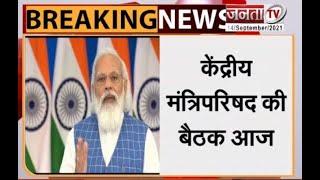 Rashtrapati Bhavan में आज होगी केंद्रीय मंत्रिपरिषद की बैठक