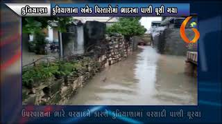 KUTIYANA કુતિયાણાના અનેક વિસ્તારોમાં ભાદરના પાણી ઘૂસી ગયા 13 09 2021
